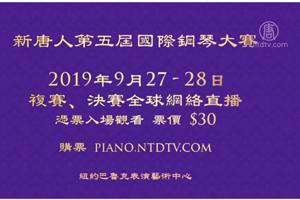 近30國選手報名 新唐人鋼琴大賽精彩可期
