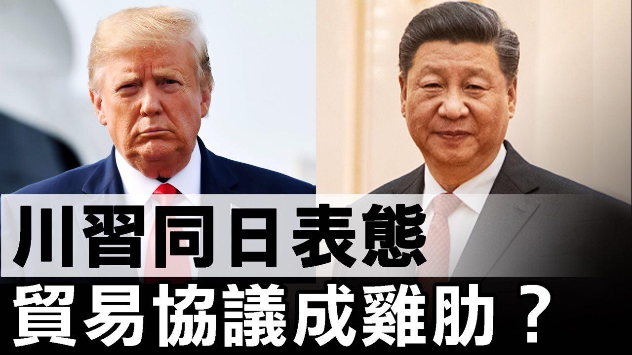 川習日前的表態各自釋放甚麼信號?中美貿易協議到底有沒有戲?(新唐人合成)