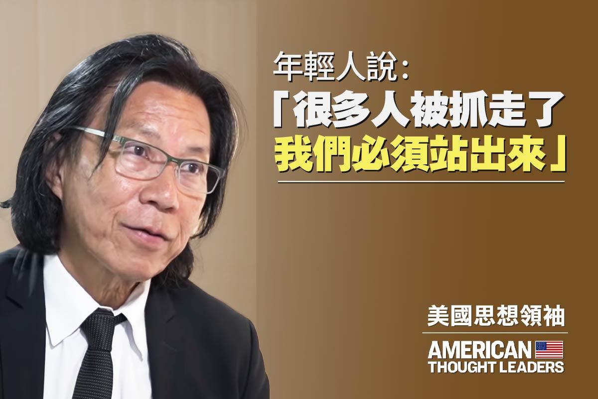 英文大紀元《美國思想領袖》節目專訪黃國桐。(大紀元製圖)