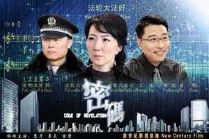 華語片《密碼》獲加拿大國際電影節最高獎