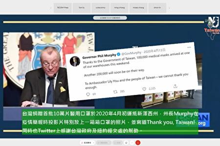 新澤西州長墨菲去年於疫情記者會上,感謝台灣政府和經文處致贈30萬片醫療口罩。(取自會議影片截圖)