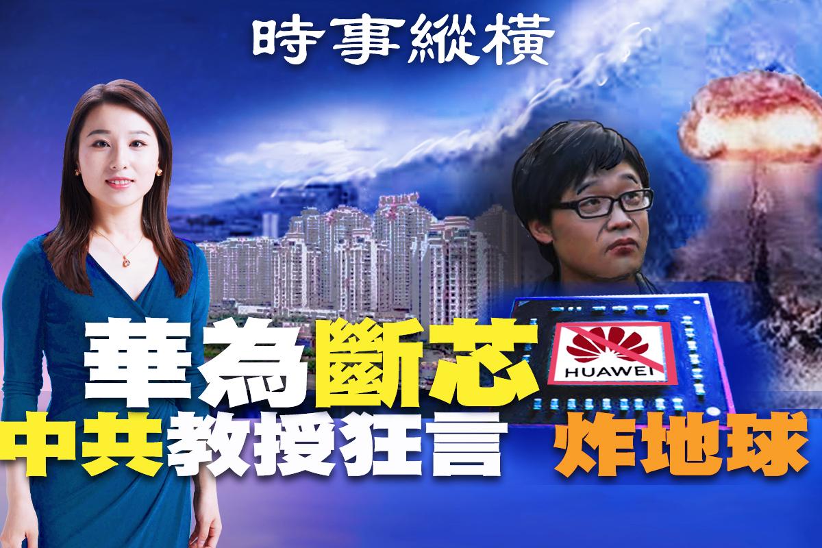 網絡紅人趙盛燁狂言「炸地球」,這種言論為何在中國能大行其道,甚至得到2.7萬中國人點讚,深層原因何在?(大紀元合成)
