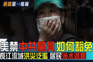 【新聞第一現場】美禁中共黨員入境?華人如何避免