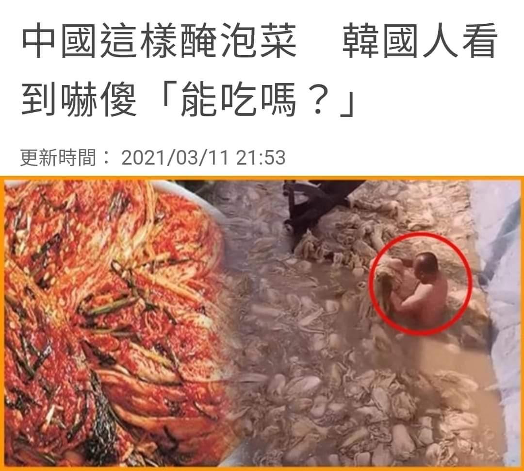 中國四川省一家泡菜工廠的影片曝光,網友直呼噁心。(推特截圖)