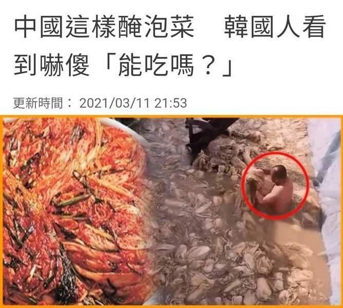 中國泡菜存衛生安全隱患 韓國進口量驟減30%