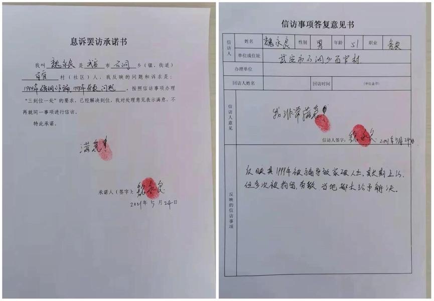 被逼簽息訴罷訪書 河北訪民怒懟:喪盡天良