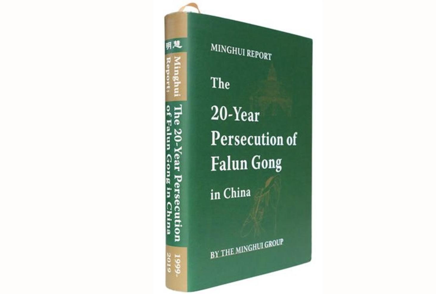 明慧出版中心發表的明慧人權報告英文版。此報告全面概括了法輪功學員為了堅持信仰而承受的來自中共的迫害,來自於中文明慧網二十年來收集的數據和一手信息。(明慧網截圖)