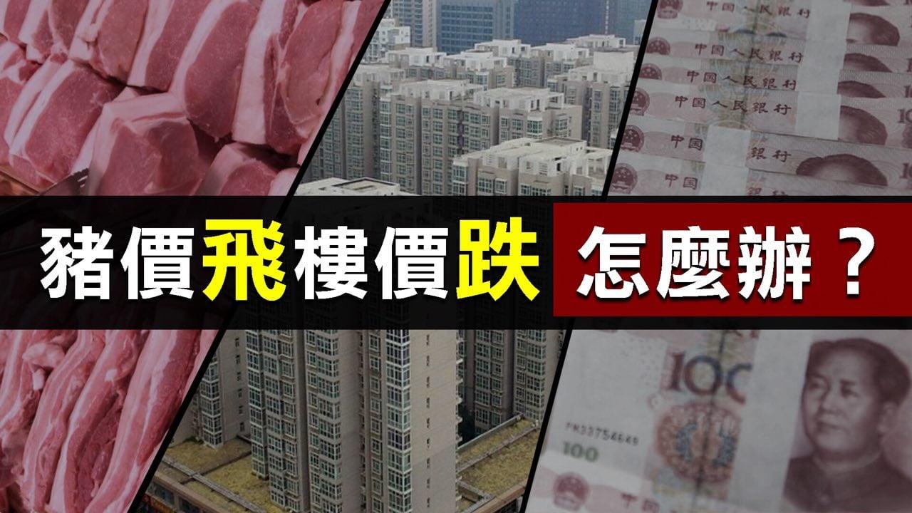 豬價升、房價跌,中國經濟進入滯脹的風險有多大?對民眾來說意味著什麼?(新唐人)