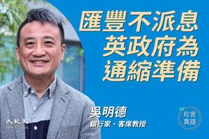 【珍言真語】吳明德:滙豐不派息 英防備通縮
