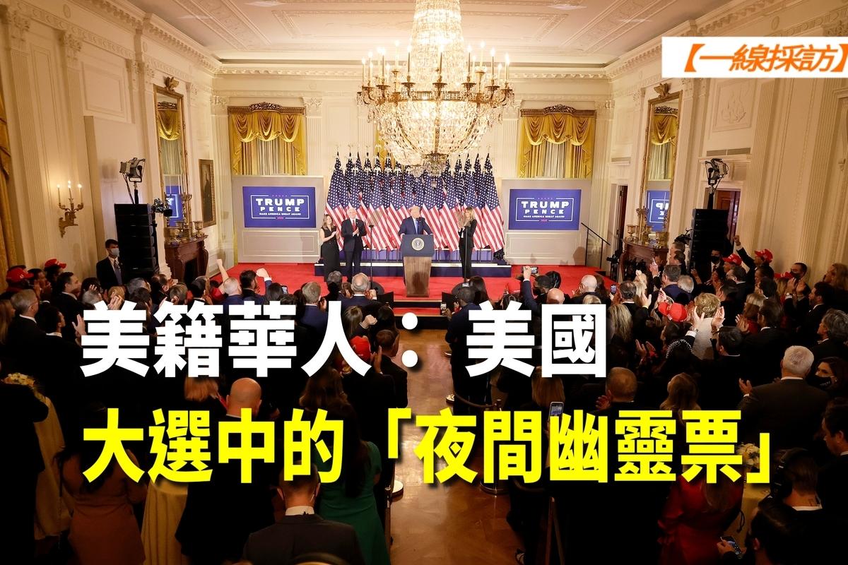 美籍華人、原北京周報社記者金秀紅關注到,大選當晚出現了「夜間幽靈票」。圖為美國總統特朗普在大選當晚於白宮發表演說。(Chip Somodevilla/Getty Images)