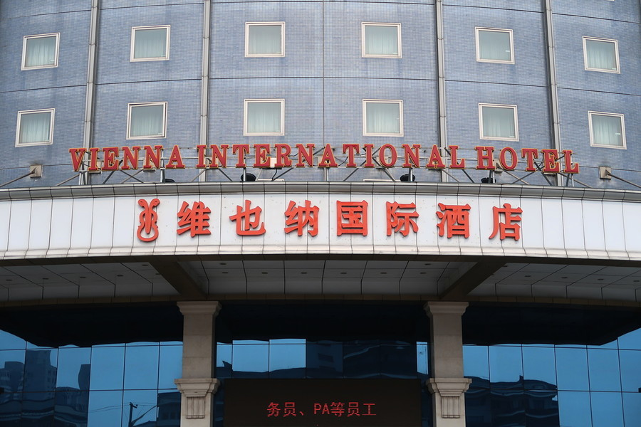 中共掀禁「洋」地名運動 維也納酒店提異議