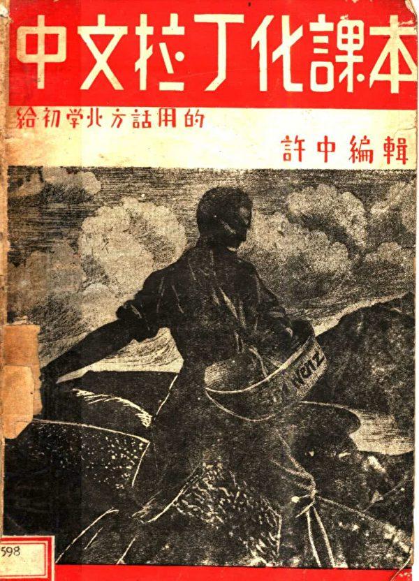 1938年,提出「漢字不滅,中國必亡」的魯迅資助出版《中文拉丁化課本》。魯迅是中國左翼作家聯盟的旗幟,雖不是共產黨員,卻和中共摧毀中華文化的禍心殊途同歸。(公有領域)