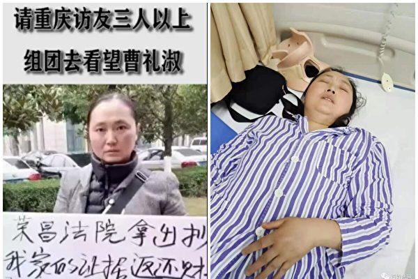 重慶訪民曹禮淑七一前被打癱,手機財物等被政府「維穩」人員搶奪。(受訪者提供/大紀元合成)
