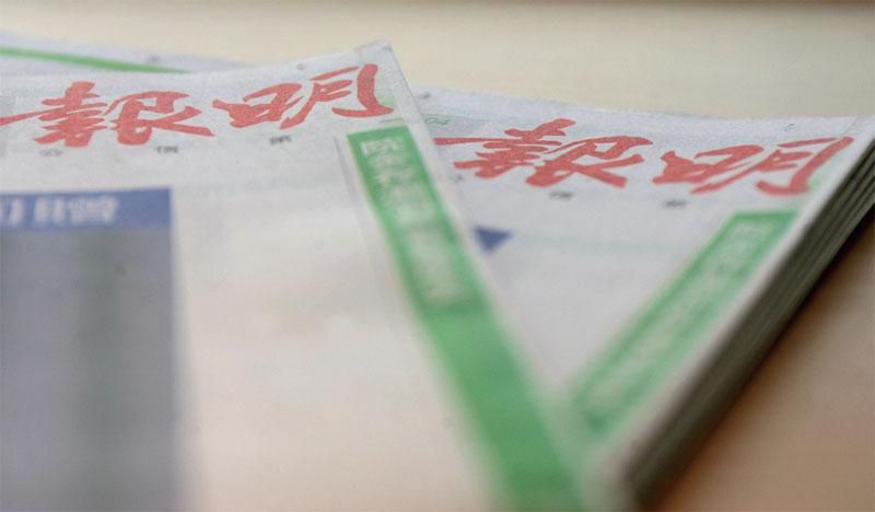 據美國詹姆斯通基金會2001年調查:「美國主要四種中文報紙《世界日報》、《星島日報》、《明報》和《僑報》,都受著中國大陸直接或間接的控制。」為買通這些媒體,中共花費了巨資。(AFP)