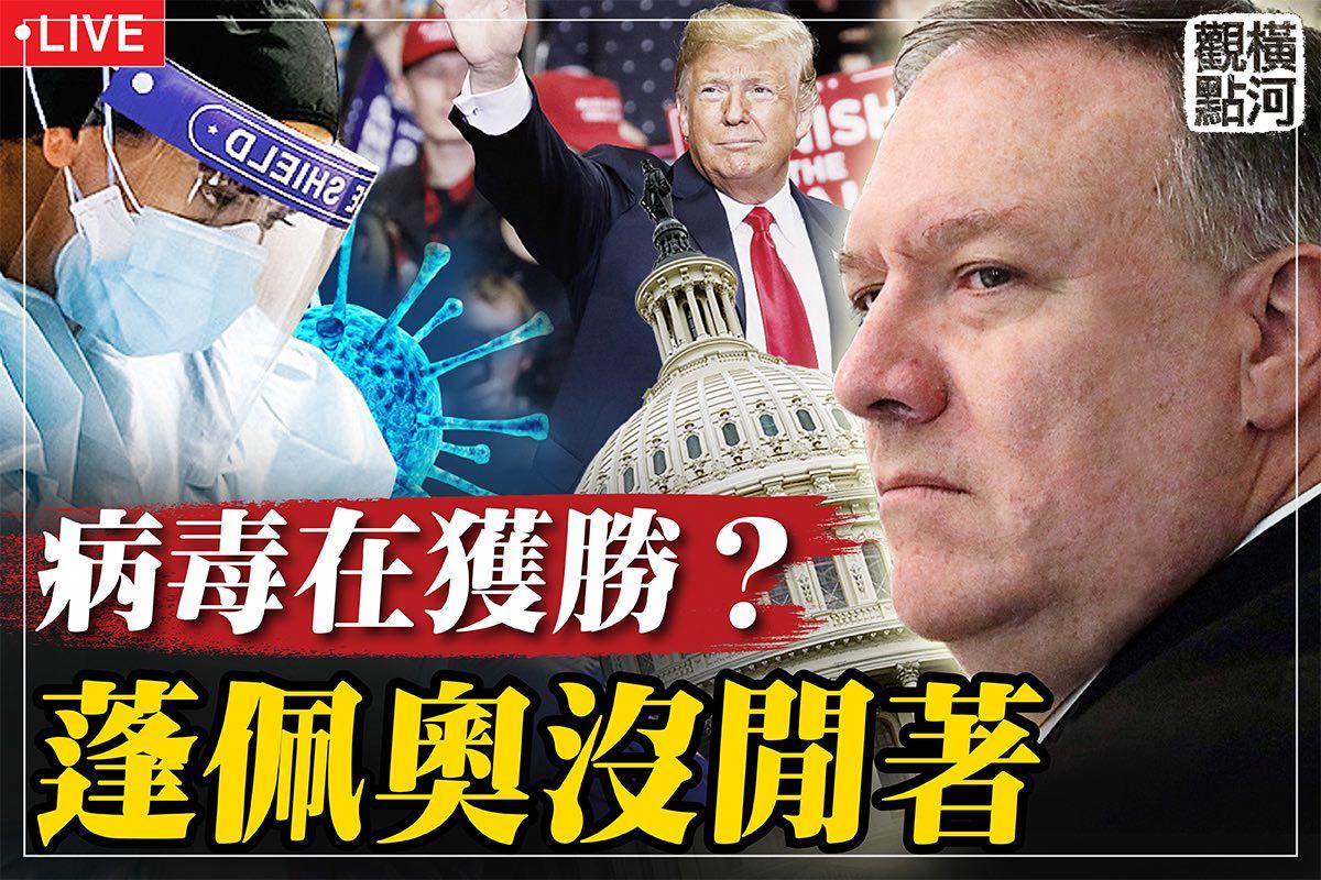 病毒VS人類誰在獲勝,美大使訪台甚麼信號。(大紀元合成)