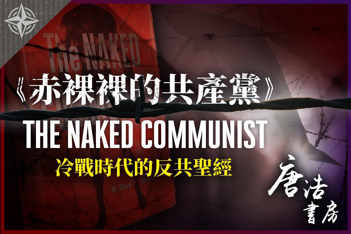 《赤裸裸的共產黨》冷戰時的反共聖經。(大紀元)