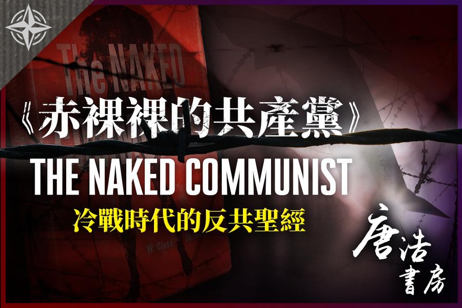 【唐浩書房】《赤裸裸的共產黨》冷戰時反共聖經