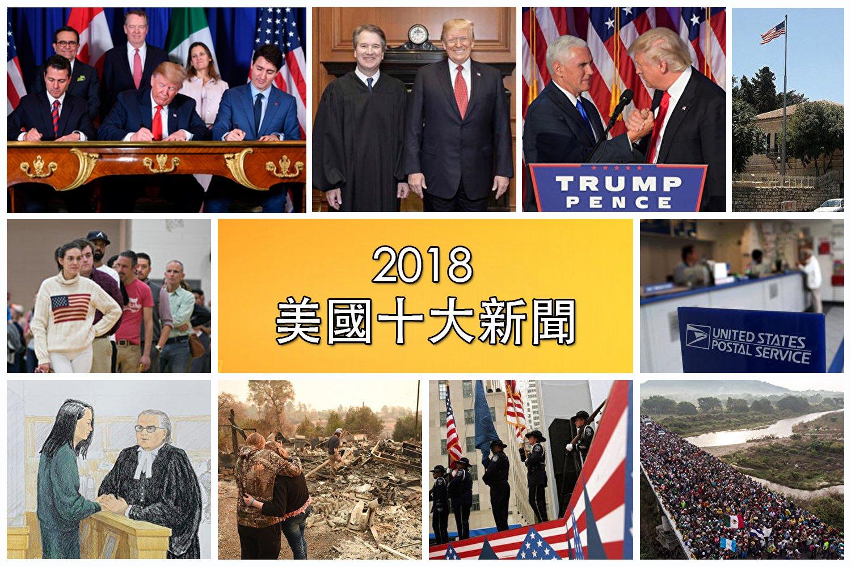 美國2018年十大新聞。(大紀元合成)
