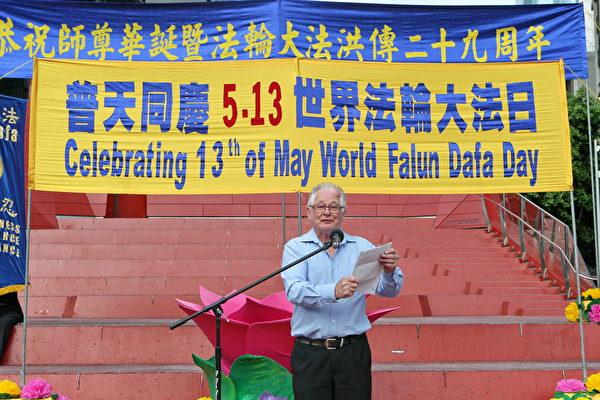 2021年5月8日,澳洲民主工黨前維州副主席弗拉德(Gerard Flood)稱讚法輪大法對真理的捍衛。(陳明/大紀元)