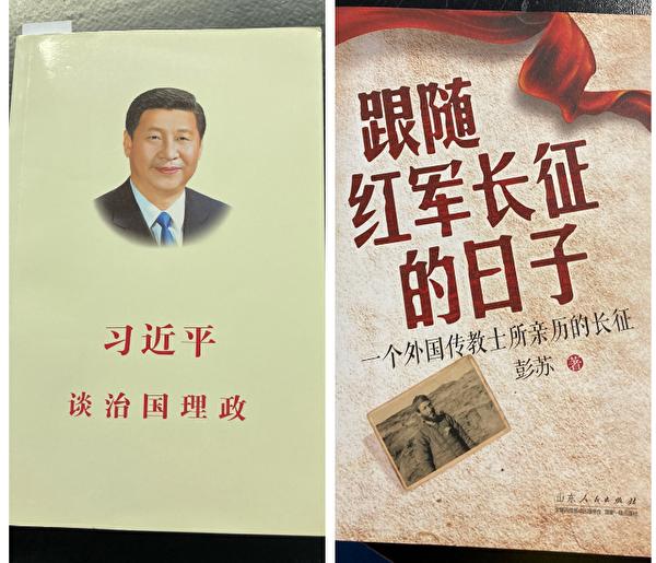 這兩部書在法蘭克福孔子學院圖書館裏。(私人提供,在該圖書館攝於2020年10月。)