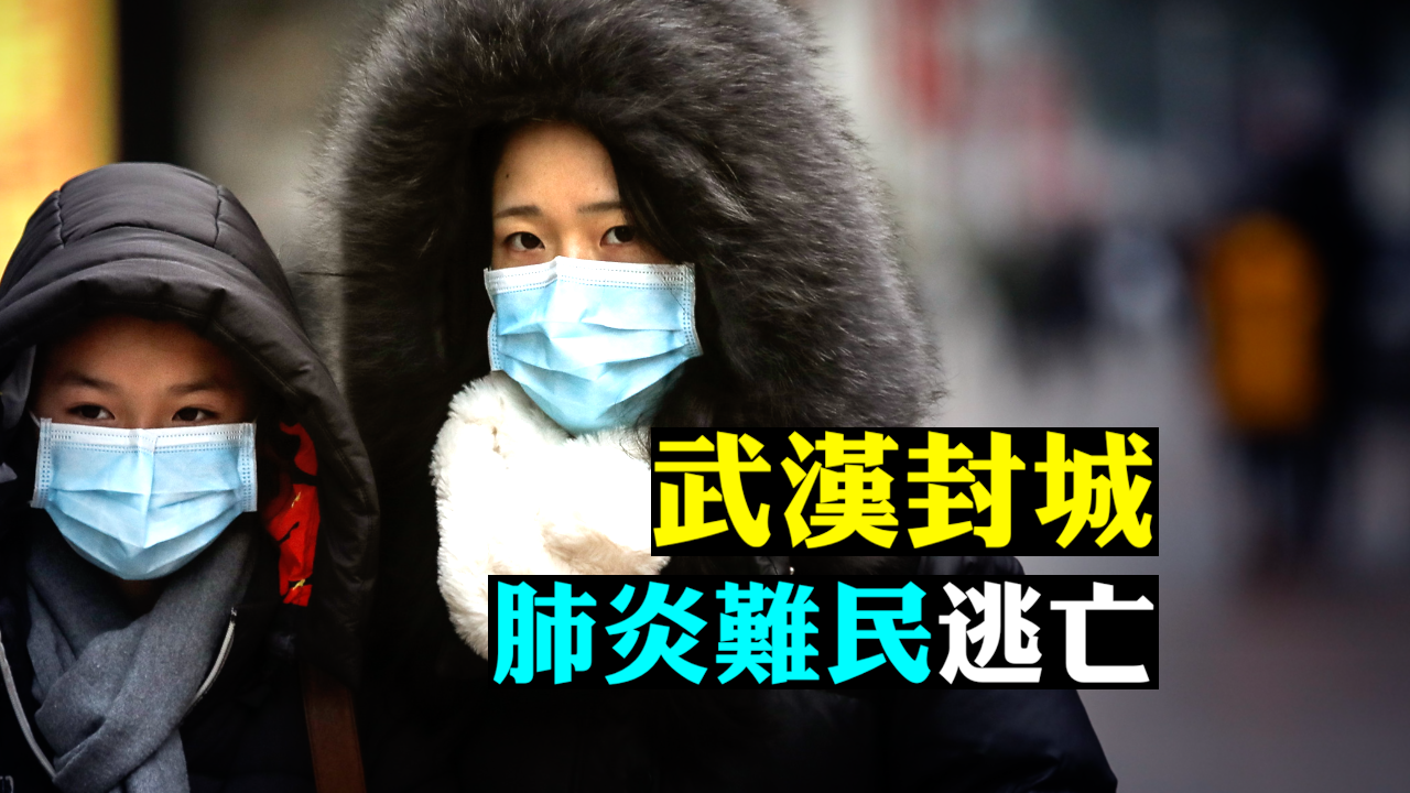 中共肺炎全球感染案例遍佈30多個國家,美國國務卿蓬佩奧2月25日在一個記者會上批評中共政府對信息的控制,認為中共的審查制度可能造成致命的後果,並呼籲所有國家公開中共肺炎疫情的真相。(新唐人合成)