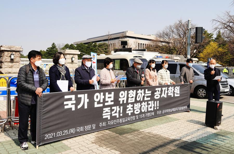 南韓民團籲國會關閉孔子學院 抵制中共滲透