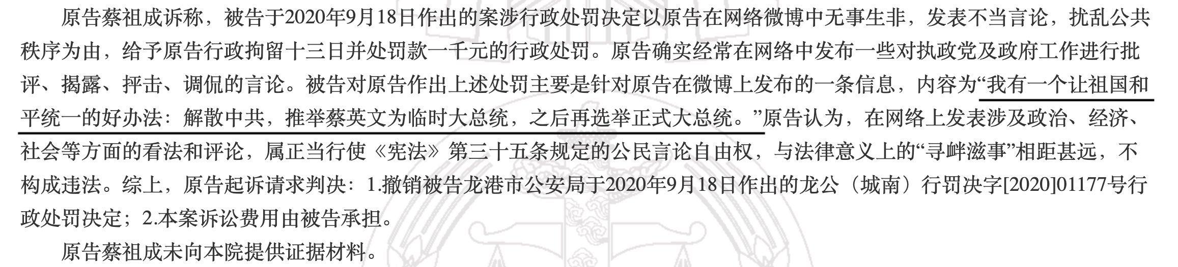 浙江省龍港市律師蔡祖成因在微博發帖提議「解散中共,推舉蔡英文為臨時大總統」,遭到拘留和罰款。(推特)