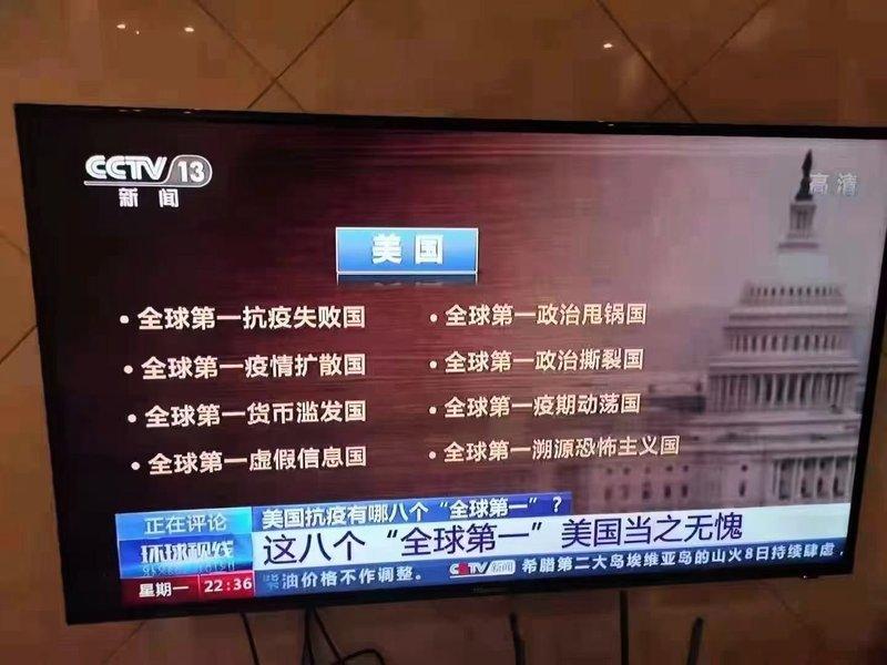 中共給美國總結八個「全球第一」 遭網民罵翻