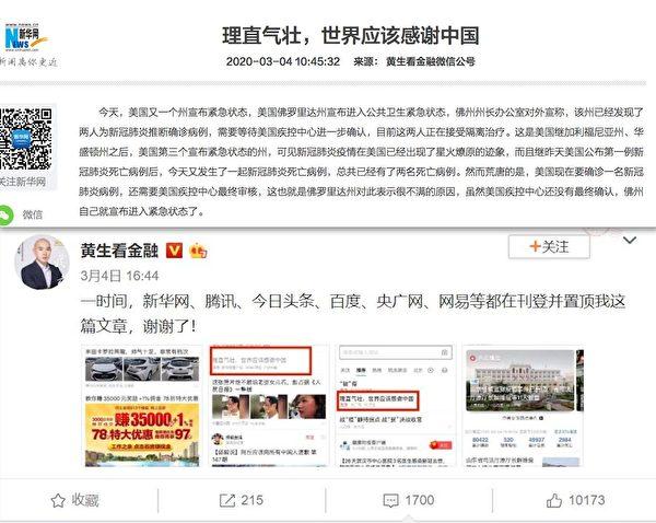 喜投網老闆黃生被限出境 曾高調反美被黨媒吹捧【影片】