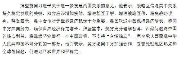 2011年8月,拜登訪問中國,在同習近平的會談中,對中共的態度大幅軟化。(網絡截圖)