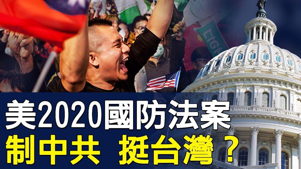 美國國防法首度包含對台灣選舉的關切,說明了甚麼?中美在軍事領域的較量是否已拉開帷幕?(新唐人合成)
