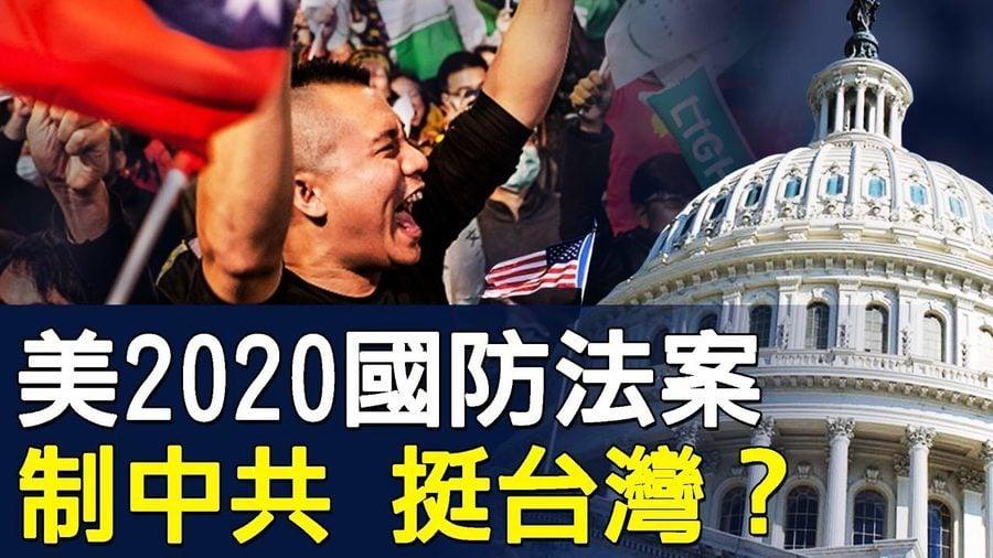 【熱點互動】美國防法案 暗制中共 明挺台灣