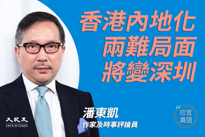【珍言真語】潘東凱:香港大陸化 將變深圳