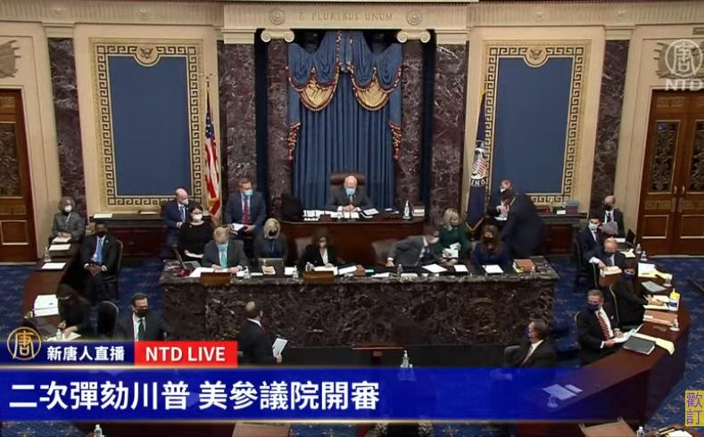 2021年2月9日,美國參議院對前任總統特朗普進行彈劾審判。(影片截圖)