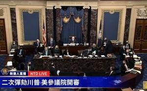 【直播】特朗普彈劾案 雙方16小時案件陳詞
