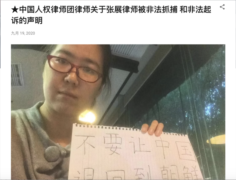 人權律師就張展案發聲明 譴責中共政治迫害