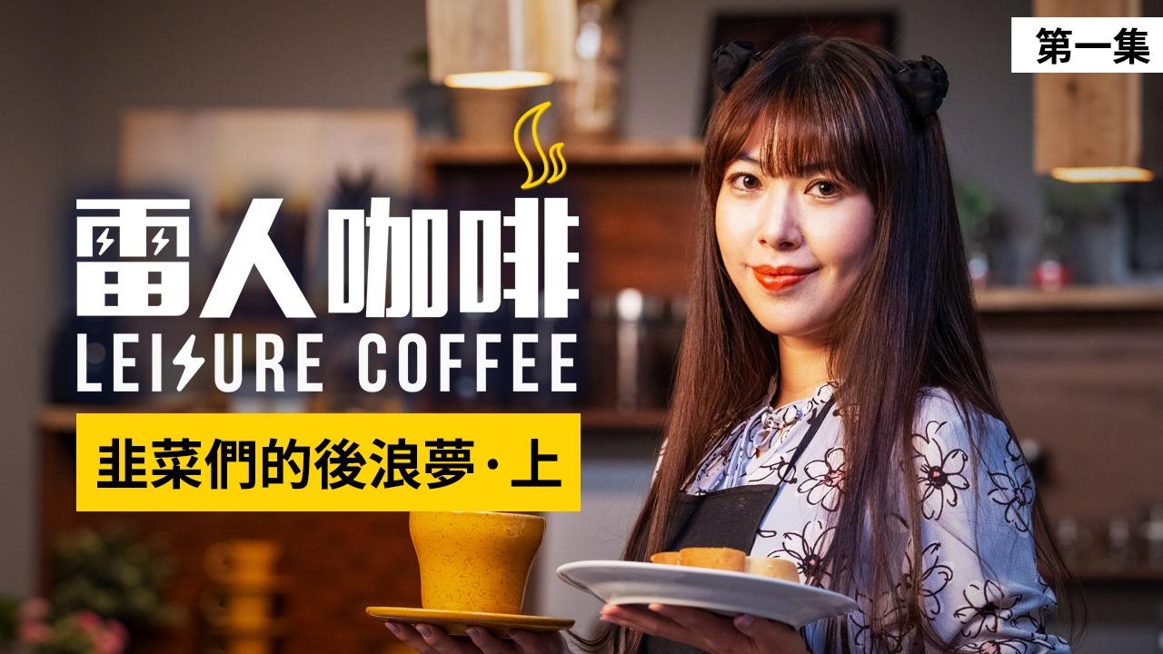 雷人咖啡 第一集【韭菜們的後浪夢·上】(大紀元合成圖)