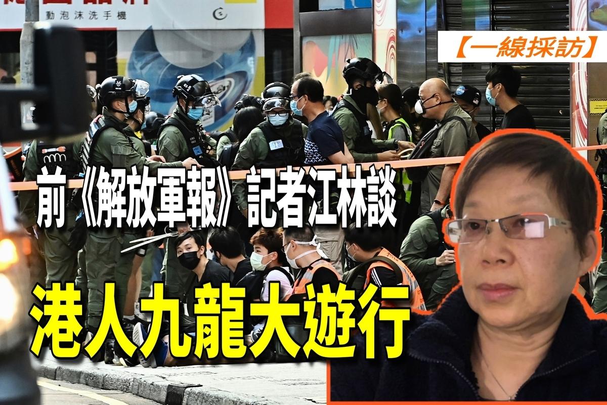 前《解放軍報》記者江林接受大紀元採訪時說:「警察9月6號對民眾的抓捕是『魔鬼在人間』,我認為這個形容是恰如其分的。」(受訪者提供/大紀元合成)