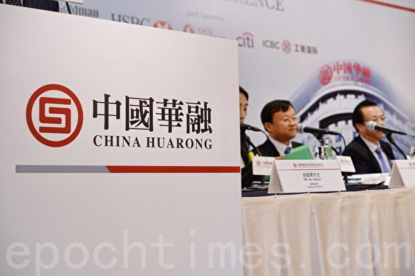 示意圖。圖為中國華融在香港舉辦記者會。(宋祥龍/大紀元)