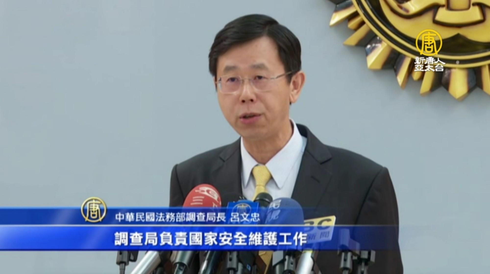 中華民國法務部調查局長呂文忠。(授權影片截圖)