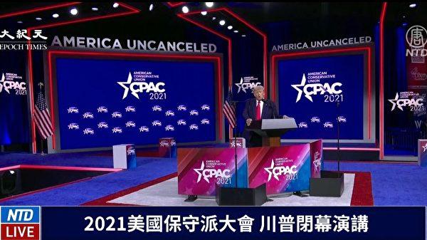 2021年2月28日下午,美國保守派聯盟大會(CPAC),特朗普到場演講。(影片截圖)