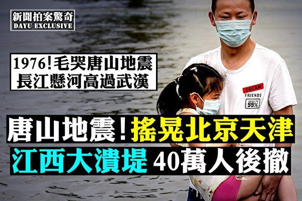 長江全線超限,江西14處決口,兩鎮居民已撤離;長江水懸在武漢頭頂。(大紀元合成)