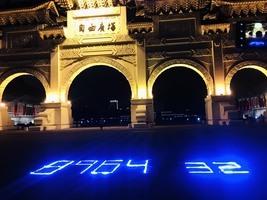 【8964】疫情下台灣 LED燈悼念六四32周年