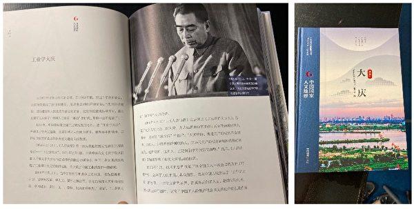 在法蘭克福孔院圖書館裏陳列的書《大慶》,其中介紹,1964年毛澤東把大慶樹立為「自力更生」的榜樣。左圖為書中的圖片,介紹1965年周恩來跟進毛的這一指示在中共的政府會議上宣揚大慶。(私人提供,在該圖書館攝於2020年10月。)