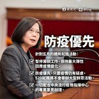 蔡英文:防疫優先 暫停籌辦520總統就職活動