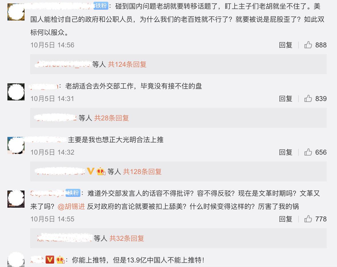胡錫進在微博發文,嗆批評中共外交部發言人推特言論的中國民眾「賤」、「屁股坐歪了」,遭網友炮轟。(微博截圖)