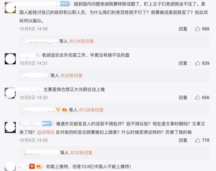 胡錫進罵批評外交部言論的中國人「賤」惹眾怒