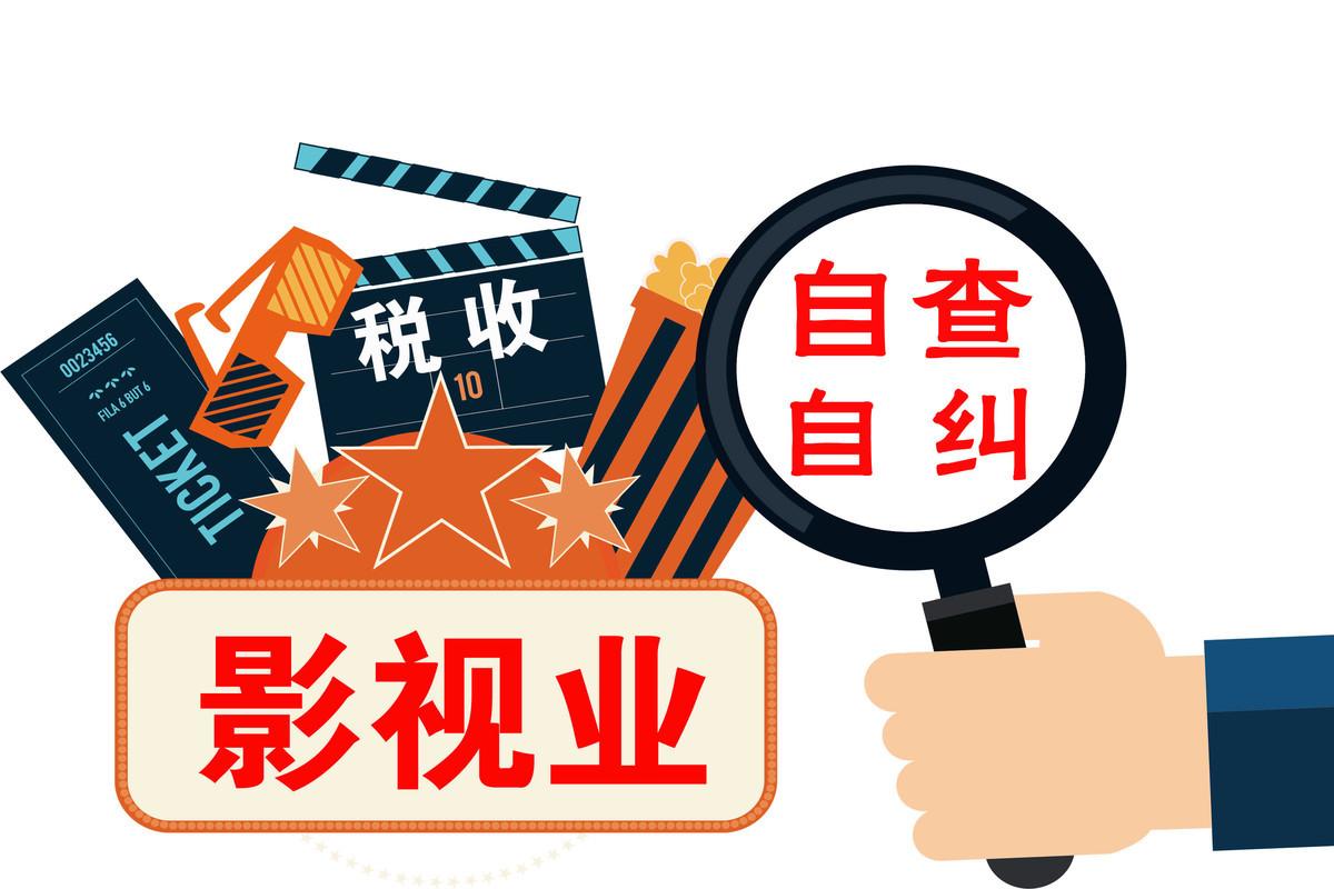 中共稅務總局要求影視行業稅收自查自糾後,影視明星大洗牌、資本撤退、影視行業或現破產潮。(大紀元資料室)
