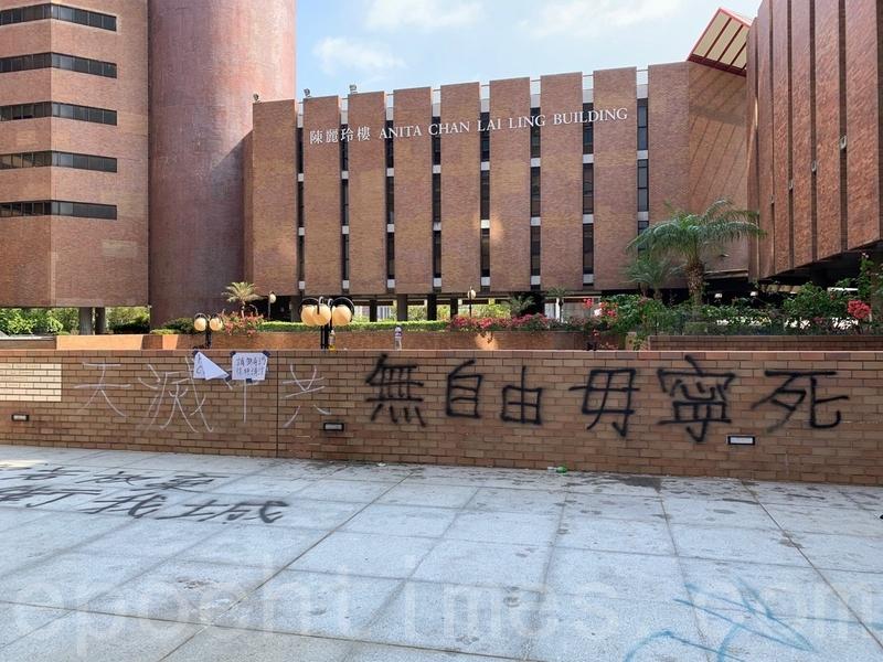 2019年11月20日,香港理工大學內「天滅中共」、「無自由毋寧死」的標語。(余天祐/大紀元)