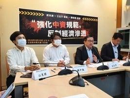 防範中資存5大漏洞 台民團偕立委提修法